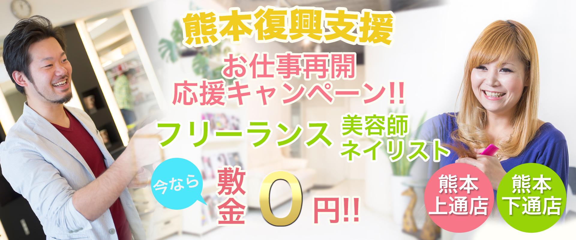 Real me福岡上通店・下通店、熊本復興支援キャンペーン