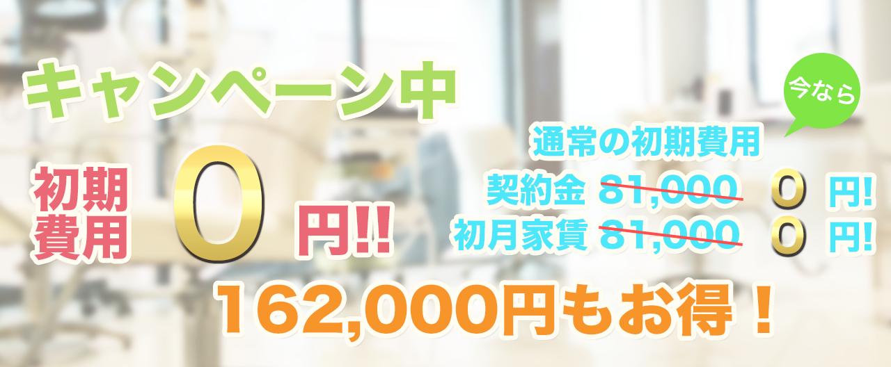 Real me福岡大名店、初期費用0円キャンペーンの内容