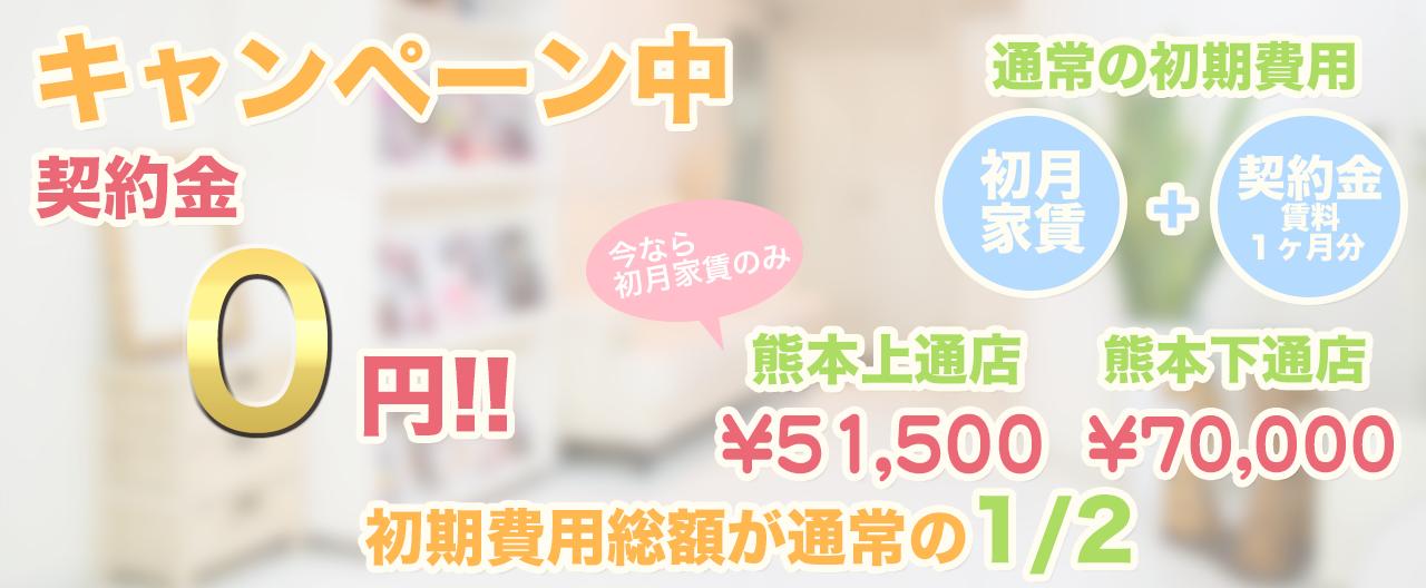 Real me熊本上通店・下通店、契約金0円キャンペーン