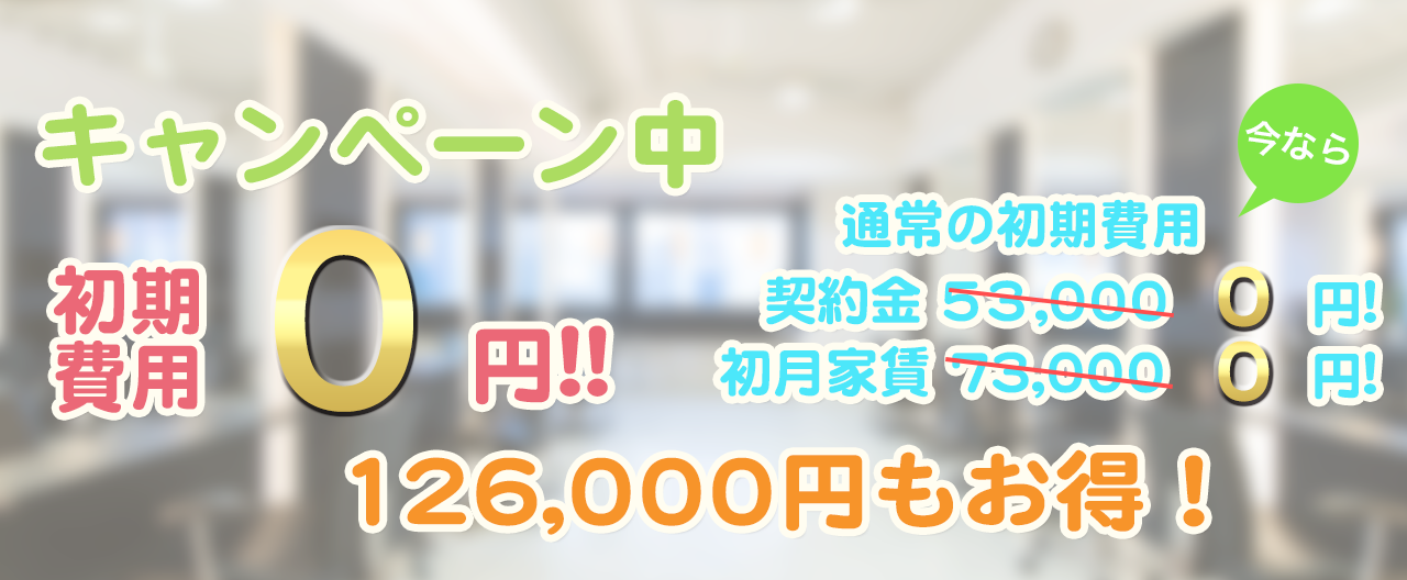 Real me札幌大通店、初期費用0円キャンペーン